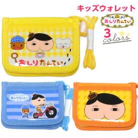 タイムセール 二つ折り財布 おしりたんてい 男の子 幼稚園 保育園 小学生 かわいい 財布 ひも付き 男児