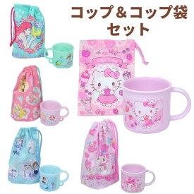 コップ コップ袋 2点セット 巾着 プリンセス ソフィア アリエル ハローキティ 子供 キッズ 幼稚園 保育園 小学校 女の子 ディズニーグッズ 巾着袋 給食袋