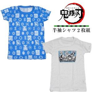 鬼滅の刃半袖シャツ2枚入り肌着インナー男の子キッズ子供120cm130cm140cmキャラクター人気小学生