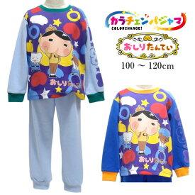 長袖パジャマ おしりたんてい カラーチェンジパジャマ 子供パジャマ プレゼント 2色 100cm/110cm/120cm 長袖 寝巻 男子
