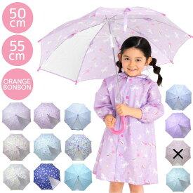 傘 キッズ 子供 女の子 雨傘 手開き 45cm 50cm 55cm オレンジボンボン 2020