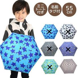 折りたたみ傘 子供用 キッズ 男の子 折り畳み 収納ケース付き 小学校 かわいい ザジーザップス 2020
