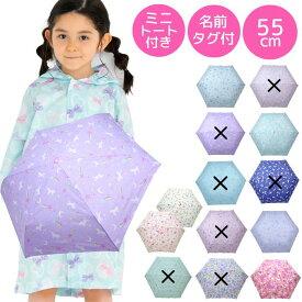 折りたたみ傘 子供用 キッズ 女の子 折り畳み 収納ケース付き かわいい オレンジボンボン 2020