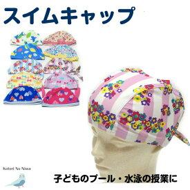 4525764f662c0 スイムキャップ 水泳帽 キッズ スイミングキャップ プール 海水浴 女の子 52〜56cm かわいい スイムハット