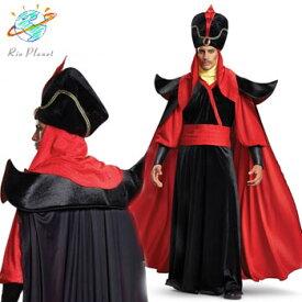 アラジン ジャファー 仮装 大人用 衣装 コスプレ ハロウィン ディズニー Disney Alladin
