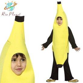 バナナ 着ぐるみ コスプレ 子供用 衣装 仮装 面白い おもしろ ハロウィン Banana