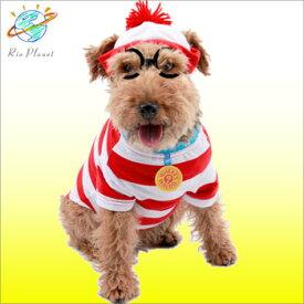 ウォーリー 仮装 コスプレ コスチューム 衣装 ウォーリーをさがせ ペット 犬 ハロウィン