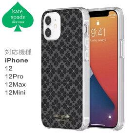 ケイトスペード iphone12 ケース 全機種あり mini pro max アイホン ミニ Kate Spade
