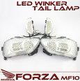 フォルツァMF10LED仕様クリアテールランプテールライト&フロントウィンカーセットハイフラ防止ユニット付FORZAカスタムパーツ