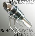 マジェスティ1255CAカチ上げオールステンマフラーカーボンサイレンサーヤマハMAJESTY