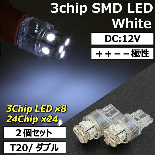 【あす楽対応】 超高輝度 T20 ウェッジ 8連 SMD LEDバルブ ホワイト発光 ダブル球 2個セット ++−−