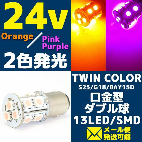 【あす楽対応】 24V 2色発光 13連 SMD LEDバルブ ライト/口金バルブ ダブル球 ツインカラー (オレンジ/ピンクパープル発光) S25/G18 BAY15d 1個