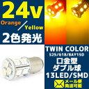 【あす楽対応】 24V 2色発光 13連 SMD LEDバルブ ライト/口金バルブ ダブル球 ツインカラー (オレンジ/イエロー発光) …
