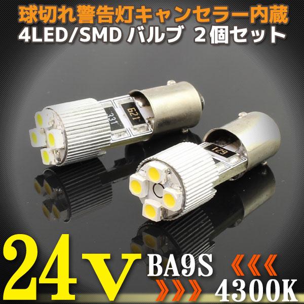 【あす楽対応】 24V専用 BA9S 4連 ポジション SMD/LEDバルブ 2個セット 【4300ケルビン】 球切れ警告灯キャンセラー内蔵 トラック バス ダンプ等に