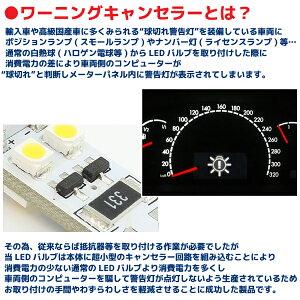 T10ウエッジ球4連ポジションSMD/LEDバルブ2個セット【3000ケルビン】アルミ製ヒートシンク&球切れ警告灯キャンセラー内蔵外車/ベンツ/BMW/アウディ/フォルクスワーゲンなど