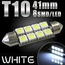 【あす楽対応】T10×41mm 8連 SMD/LEDバルブ ルームランプ アルミヒートシンク【 SMDランプ 電球 ルームランプ 等に】