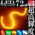 超高輝度72連防水汎用LEDチューブライトイエロー黄セルシオシーマクラウンアリストフーガレジェンドスカイラインマジェスタランクルシルビア等パーツ
