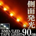 側面発光タイプSMDLEDテープ90cm防水アンバーオレンジイエロー発光