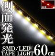 側面発光タイプSMDLEDテープ60cm防水白ホワイト発光