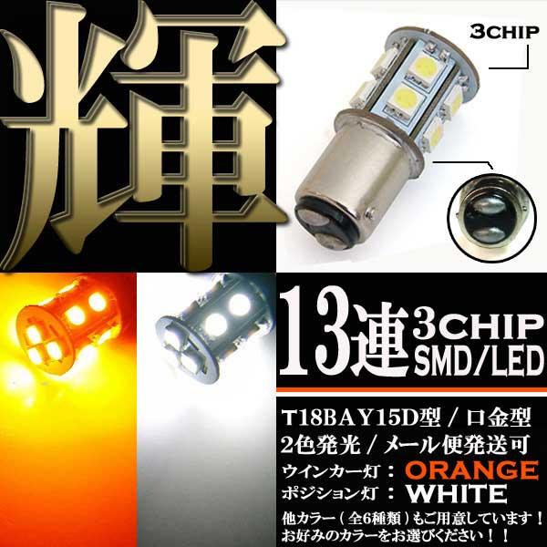 【あす楽対応】 超高輝度 13連 2色発光 3chips SMD LEDライト オレンジ ホワイト S25/G18 BAY15D 1個 パーツ