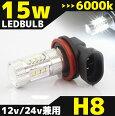最新!!高品質!!15WLEDバルブ【H8】フォグランプ等に…12V/24V兼用無極性タイプホワイト発光1個