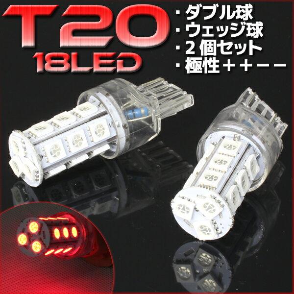 【あす楽対応】 18連 T20 ウェッジ SMD LED バルブ レッド 赤 ダブル球 2個セット ++−− ストップ テール ブレーキ バック リアフォグ