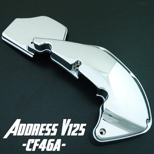 【あす楽対応】 アドレスV125 CF46A メッキ エアクリーナーカバー タイプ2 エアクリカバー V125G ADDRESS カスタム パーツ 外装 フィルター ケース カバー エレメント 外装 サイド