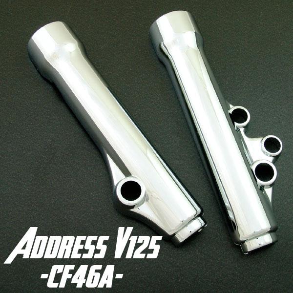 【あす楽対応】 アドレスV125 CF46A メッキ フロント フォーク カバー タイプ2 フォークカバー フロントフォーク 外装 パーツ バイクパーツ スズキ SUZUKI アドレス ADDRESS V125 V125G V125S