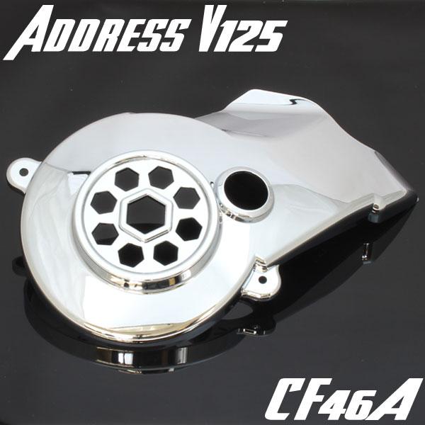 【あす楽対応】 スズキ アドレスV125 CF46A CF4EA CF4MA V125 G メッキ エア ファンカバー 六角タイプ カスタム パーツ