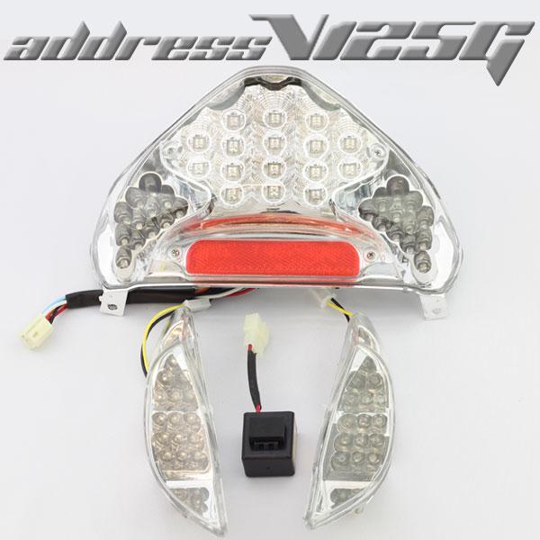 【あす楽対応】 スズキ アドレスV125 ADDRESS V125 G LED内蔵型 クリアテールユニット ウインカーセット カスタム パーツ
