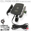 【あす楽対応】 バイク スマートフォンホルダー Qi 15W ワイヤレス 充電 無接点充電 急速充電 防水 携帯電話ホルダー …