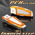 PCX125JF28PCX150KF12eSPアルミタンデムステップ/リアステップゴールドオレンジイエロー【アルマイト加工フットレストペグオートバイ外装カスタムパーツ】