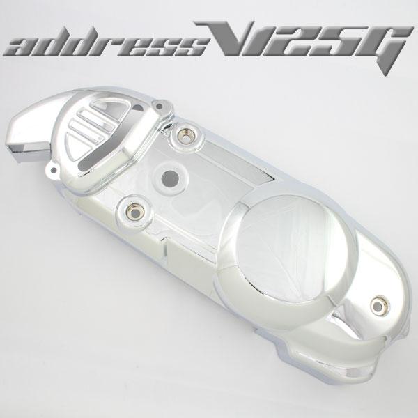 【あす楽対応】 スズキ アドレスV125 V125G V125S ADDRESS CF46A CF4EA CF4MA メッキ クランク プーリーケースカバー エンジンカバー 外装 パーツ