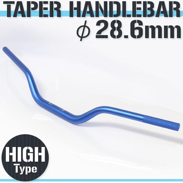【あす楽対応】 アルミ テーパーハンドル ファットバー 28.6mm ブルー HIタイプ MT-01 TDM900 XJR1200 VMAX XJR1300 などに 【ハンドル回り コンフォートハンドル】