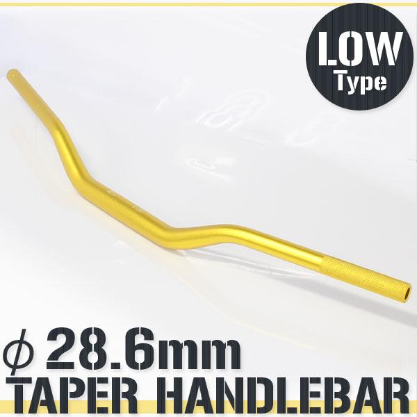 【あす楽対応】 アルミ テーパーハンドル ファットバー 28.6mm ゴールド LOタイプ MT-01 TDM900 XJR1200 VMAX XJR1300 などに 【ハンドル回り コンフォートハンドル】