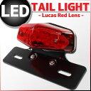 【あす楽対応】 ルーカス LEDテールランプ レッドレンズ ブラックブラケット (バンバン200 TW225 TW200 FTR XR250 WR250 250...