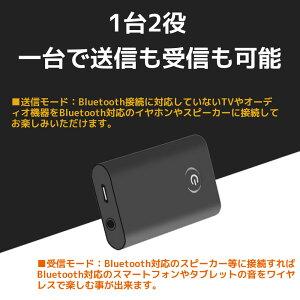 【あす楽対応】トランスミッターレシーバーBluetooth送信機受信機ブルートゥース一台二役オーディオ3.5mmオーディオデバイス対応ハンズフリー超軽量通信携帯高音質無線