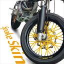 【あす楽対応】 バイク用スポークホイール スポークスキン スポークカバー イエロー 80本 21.5cm ホイールカスタム