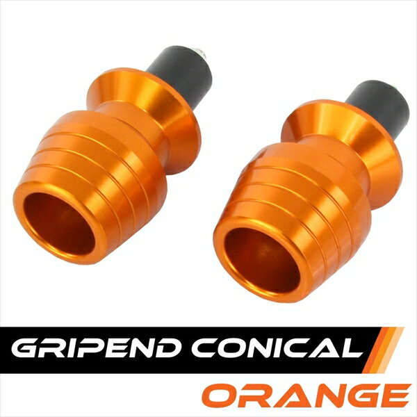 【あす楽対応】 汎用 グリップエンド コニカル バーエンド エンドキャップ アルミ削り出し 2個セット オレンジ 橙 バイク オートバイ 部品 パーツ カスタム