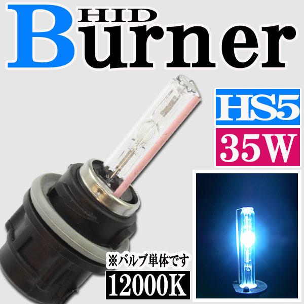 【あす楽対応】 35W HID HS5 【12000K】 バーナー (バルブ) 単体 Hiビーム/Lowビーム 上下 切り替え パーツ 交換補修用 汎用
