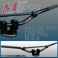 汎用アルミハンドルバーLOWタイプ22.2パイ22.2mm【ブラック】オートバイカスタムパーツスーパーシェルパWR250Rセロー250XR250モタードXT1200Zスーパーテネレ等に