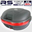 【あす楽対応】 バイク用 30L 大容量 リアボックス/トップケース ベース付 無塗装ブラック Fタイプ