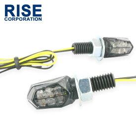 超小型 LED タイニーウインカー マイクロ ミニ ウィンカー ブラックボディ スモークレンズ 車検対応 LEDウインカー 2個セット