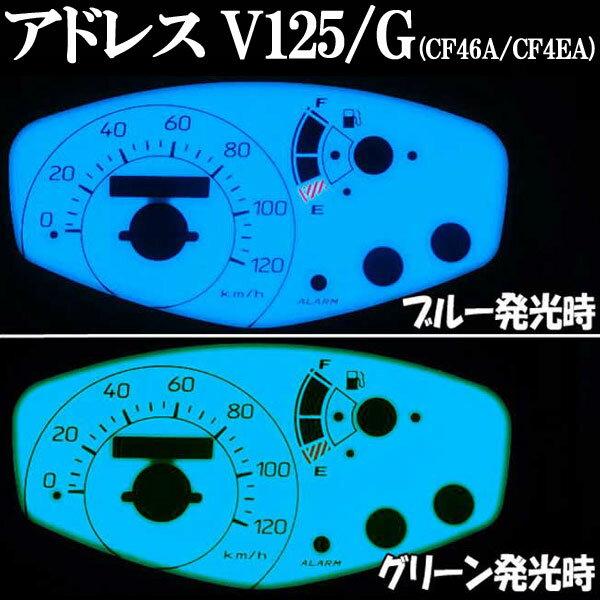 【あす楽対応】 アドレスV125/G CF46A CF4EA ホワイトメーター ELメーター パーツ 発光色グリーンorブルー切り替えOK! カスタム パーツ スズキ SUZUKI ADDRESS