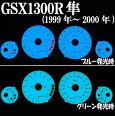 GSX1300Rハヤブサ隼99`〜00`ホワイトELメーターパネル発光色グリーンorブルー切り替えOK!カスタムパーツHAYABUSA