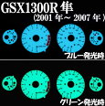 GSX1300Rハヤブサ隼01`〜07`ホワイトELメーターパネル発光色グリーンorブルー切り替えOK!カスタムパーツHAYABUSA