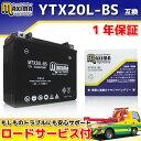 【ロードサービス付】【あす楽対応】 MF バイク バッテリー MTX20L-BS 【互換 YTX20L-BS DTX20L-BS 65989-97A 65989-9…