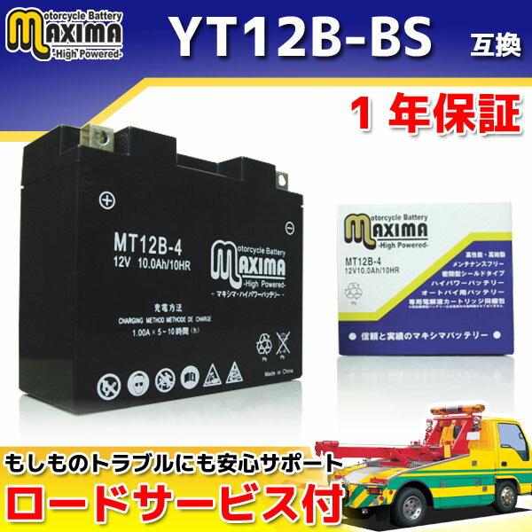 【ロードサービス付】【あす楽対応】 MF バイク バッテリー MT12B-4 【互換 YT12B-BS GT12B-4 FT12B-4 DT12B-4】 TDM900 YZF-R1 ドラッグスターXVS400 ドラッグスタークラシックXVS400C 4TR VH01J