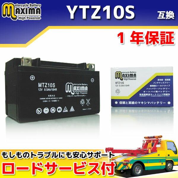 【ロードサービス付】【あす楽対応】 MF バイク バッテリー MTZ10S 【互換 YTZ10S FTZ10S GTZ10S DTZ10S】 CBR954RR SC50 CBR1000RR/ABS SC57 SC59