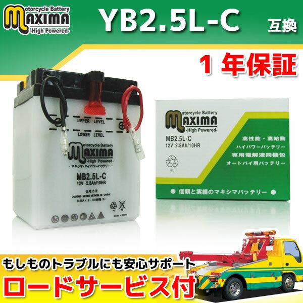 【ロードサービス付】【あす楽対応】 開放型 バイク バッテリー MB2.5L-C 【互換 YB2.5L-C GM2.5A-3C-2 FB2.5L-C DB2.5L】 CRM80 HD11 NSR80 HC06 NSR50 AC10 CRM50 AD10